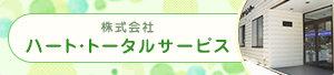 株式会社ハート・トータルサービス