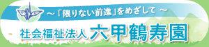 社会福祉法人六甲鶴寿園