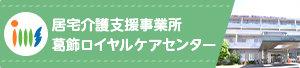 医療法人社団 明芳会葛飾ロイヤルケアセンター