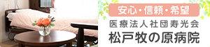 医療法人社団寿光会松戸牧の原病院