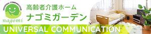 株式会社nagomi