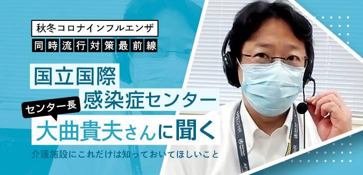 国立国際感染症センター長 大曲貴夫先生に聞く 秋冬コロナインフルエンザ同時流行対策最前線 「パニックは不要 介護施設にこれだけは知っておいてほしいこと」