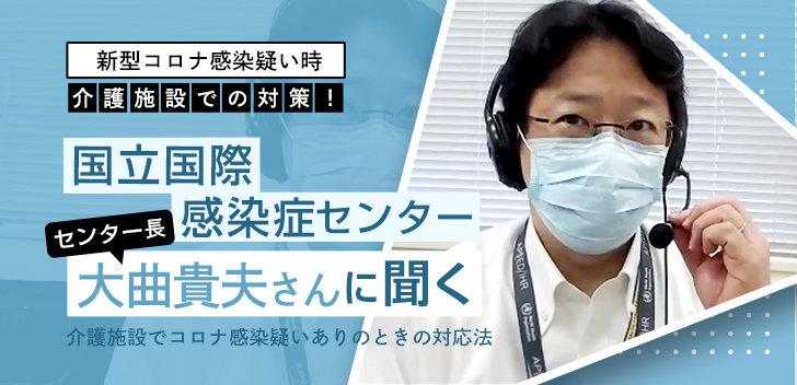 国立国際感染症センター長 大曲貴夫先生に聞く コロナインフルエンザ 同時流行対策最前線 「介護施設でコロナ感染疑いありのときの対応法」