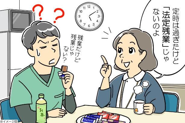 残業と法定残業の違いを若手男性に説明する女性.jpg