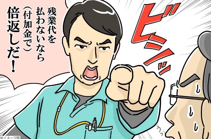 第9回 介護の裁判事案解説「残業代のいろは~付加金で倍返しだ!」.jpg