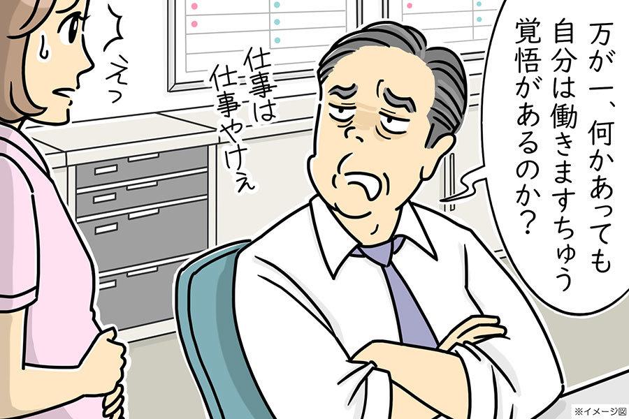 介護施設のマタハラ・法律講座-12.jpg