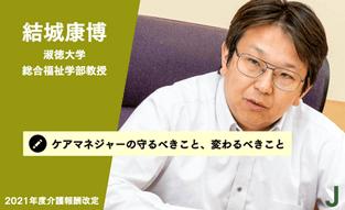 淑徳大学・結城康博教授.png