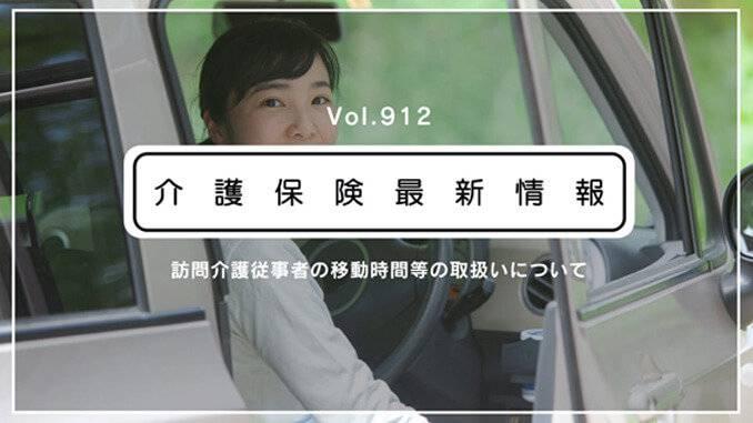 介護保険最新情報Vol.912.jpg