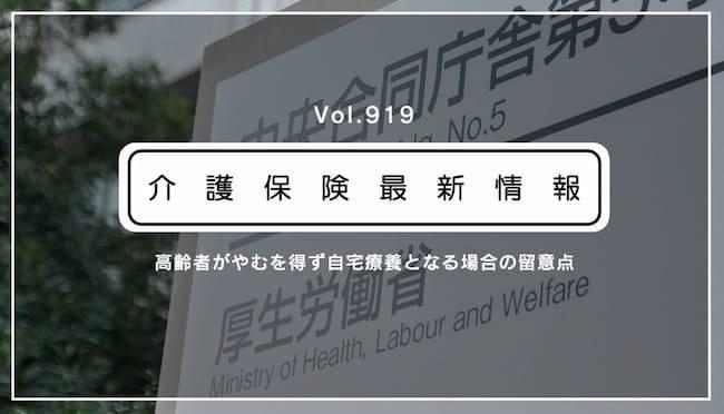 介護保険最新情報Vol.919.jpg