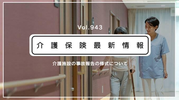 介護保険最新情報Vol.943.jpg