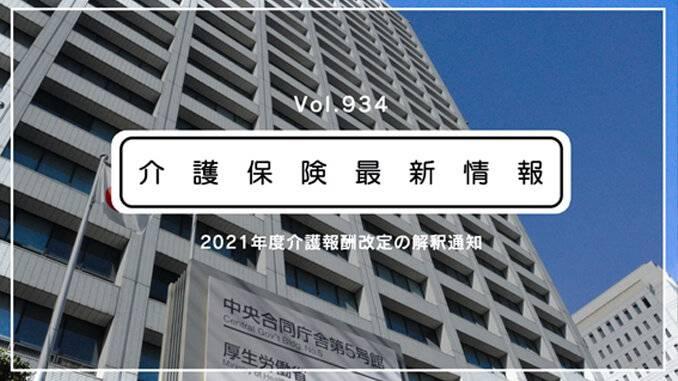 介護保険最新情報Vol.934.jpg