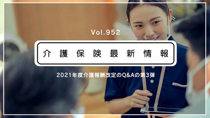 介護保険最新情報Vol.952.jpg