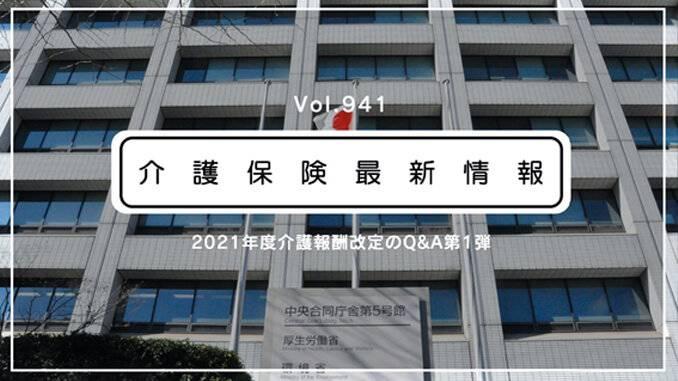 介護保険最新情報Vol.941.jpg