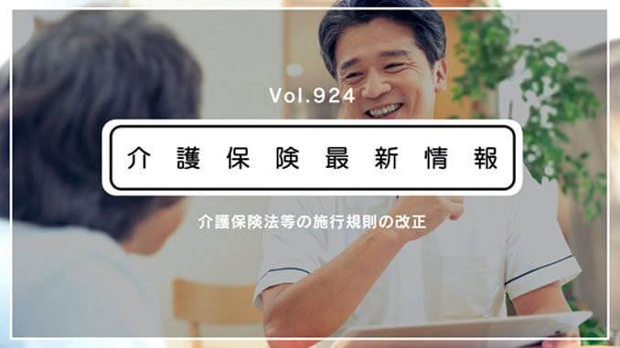 介護保険最新情報Vol.824.jpg