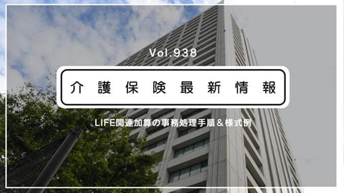 介護保険最新情報Vol.938.jpg