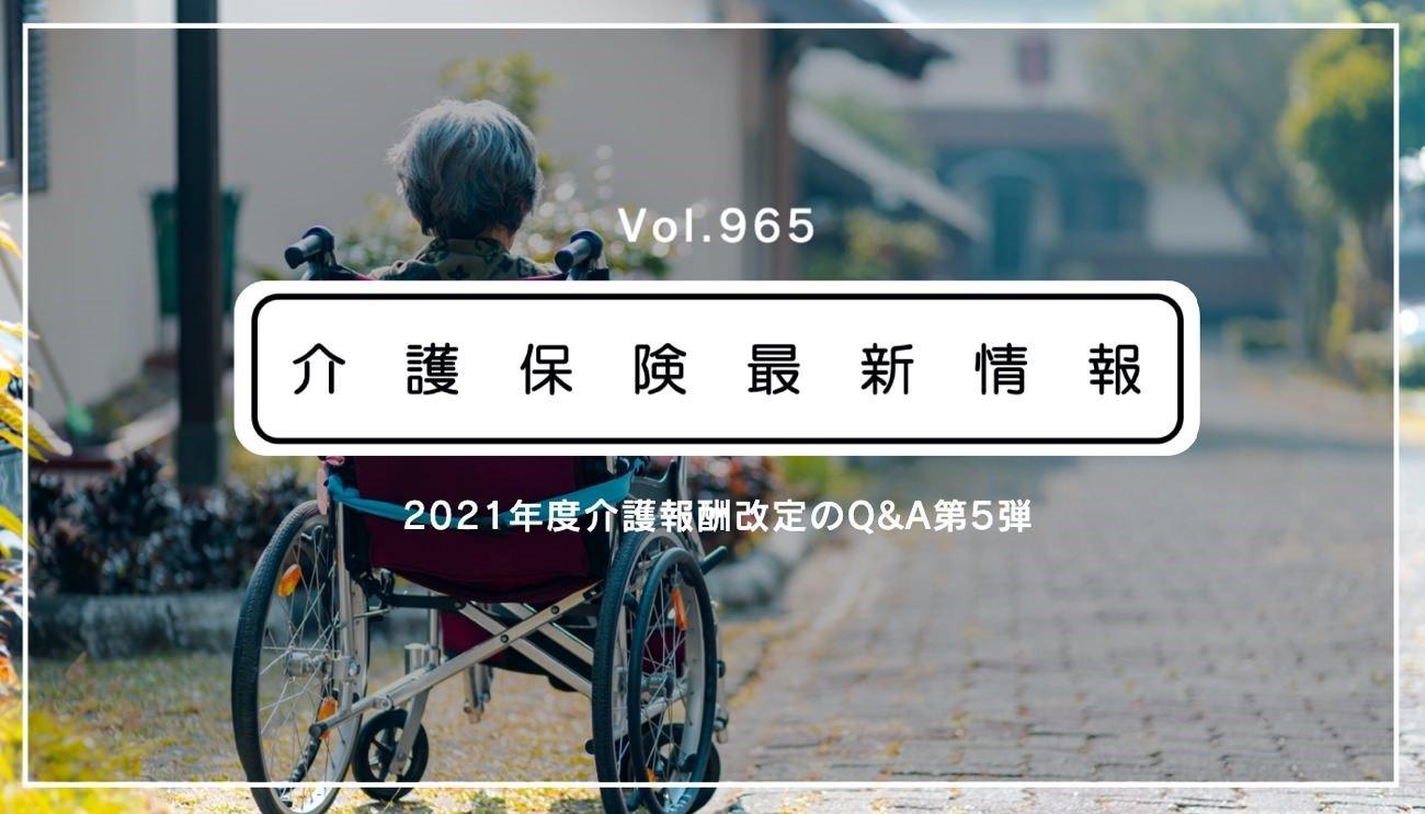 介護保険最新情報Vol.965.jpg
