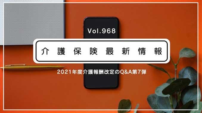介護保険最新情報Vol.968.jpg