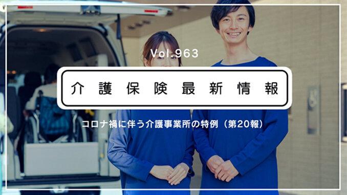 介護保険最新情報Vol.963_02.jpg