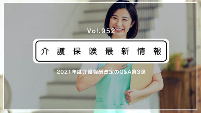 介護保険最新情報Vol.952_01.jpg
