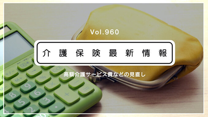介護保険最新情報Vol.960.jpg