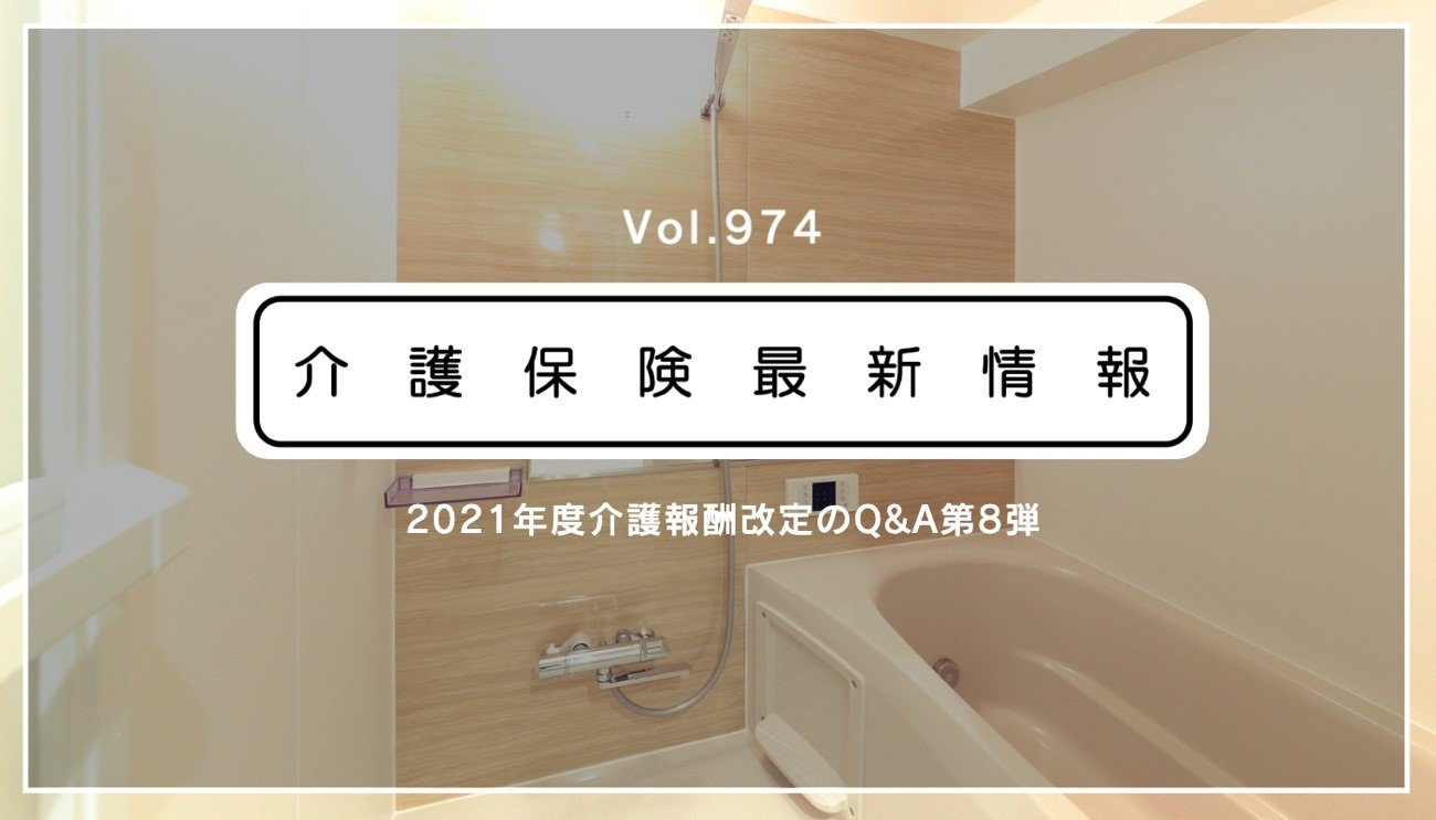 介護保険最新情報Vol.974.jpg
