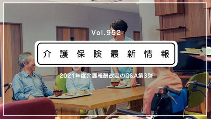 介護保険最新情報Vol.952_02.jpg