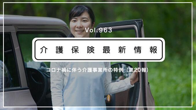 介護保険最新情報Vol.963.jpg