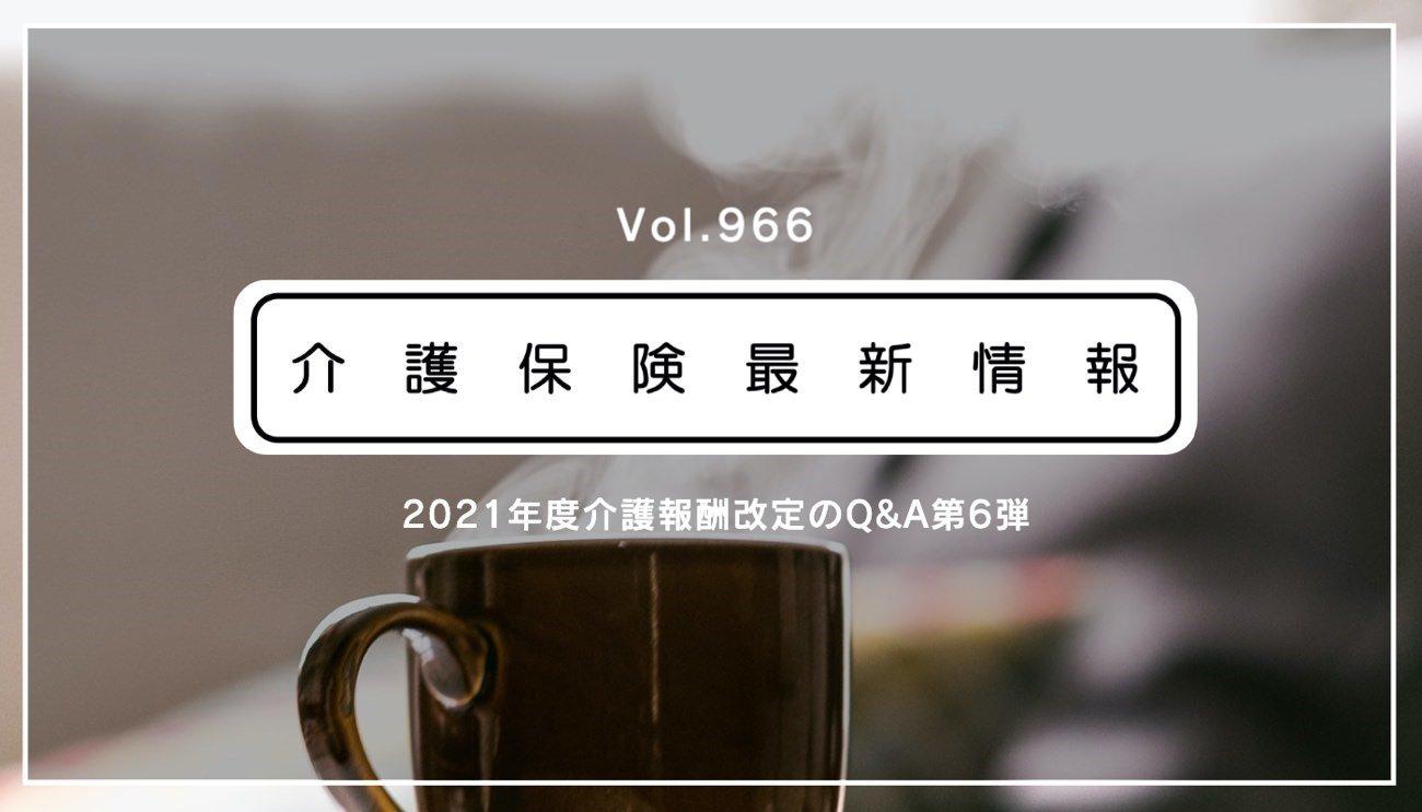 介護保険最新情報Vol.966.jpg