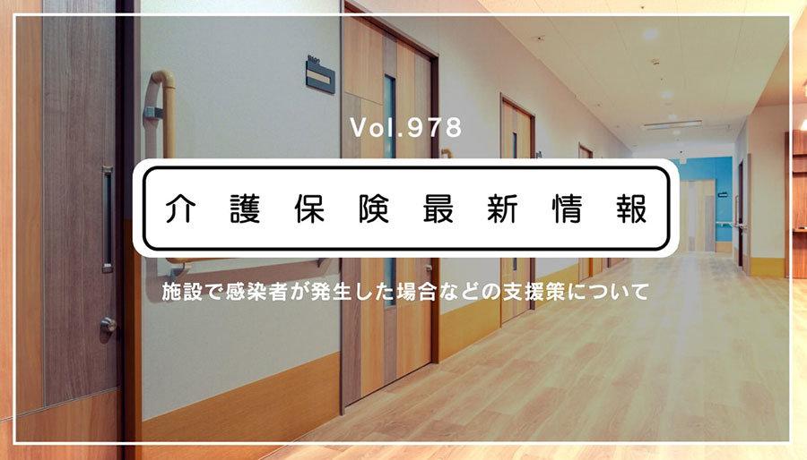 《 介護保険最新情報Vol.978 》.jpg