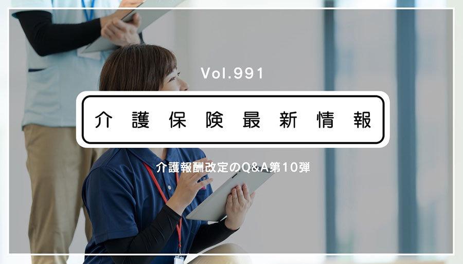 《 介護保険最新情報Vol.991 》.jpg