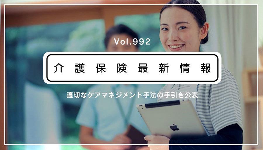 《 介護保険最新情報Vol 》.jpg