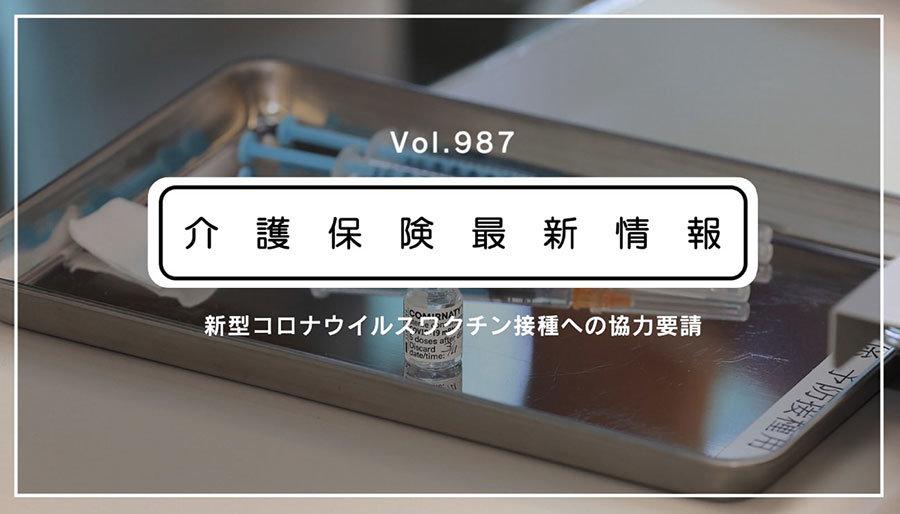 《介護保険最新情報Vol 》.jpg