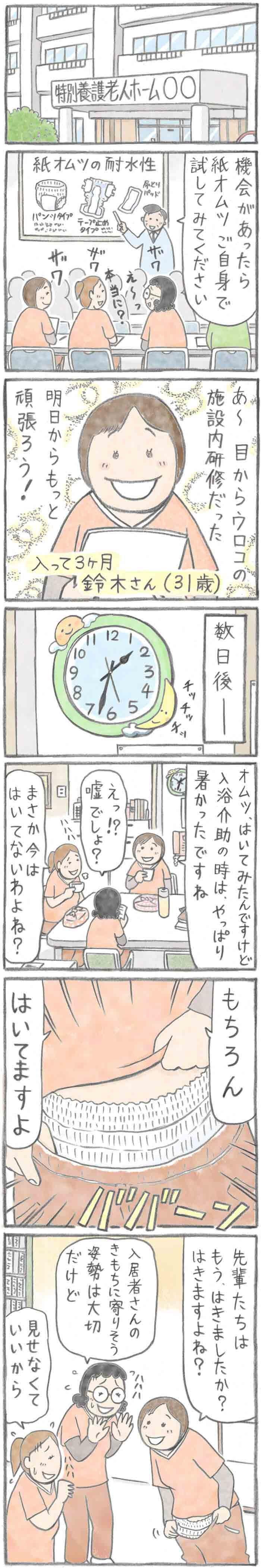 comictohoho_20200528_01.jpg