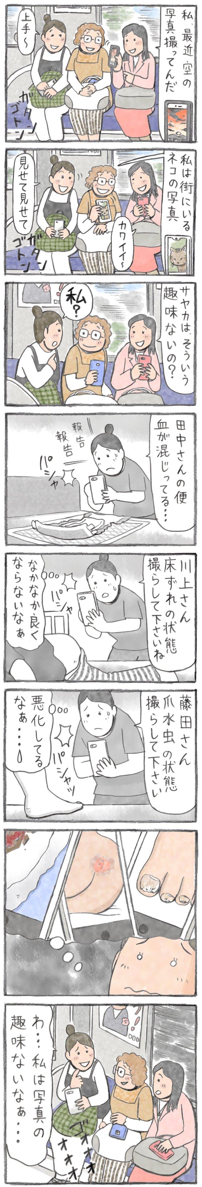 comictohoho_20201127_01.jpg