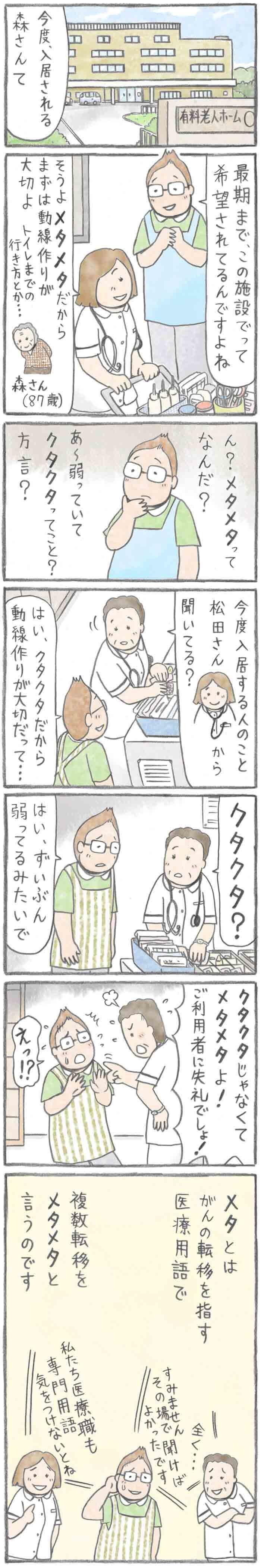 comictohoho_20200528_2_01.jpg