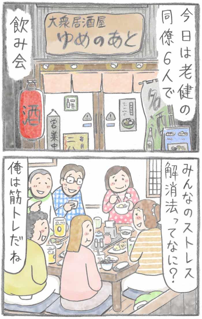 comictohoho_20200604_01.jpg