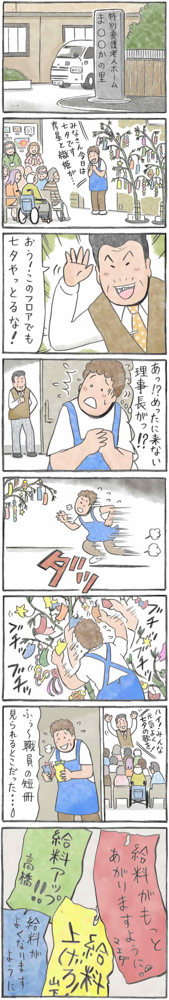 comictohoho_20200702_01.jpg