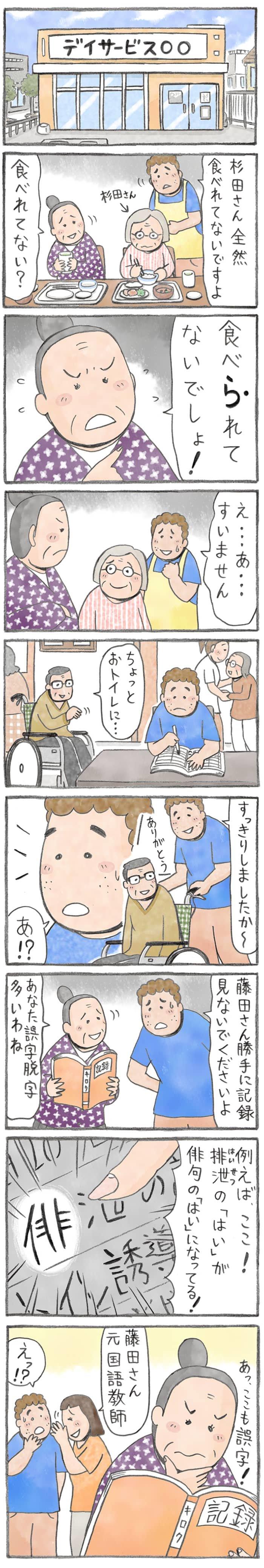 comictohoho_20200730_01.jpg
