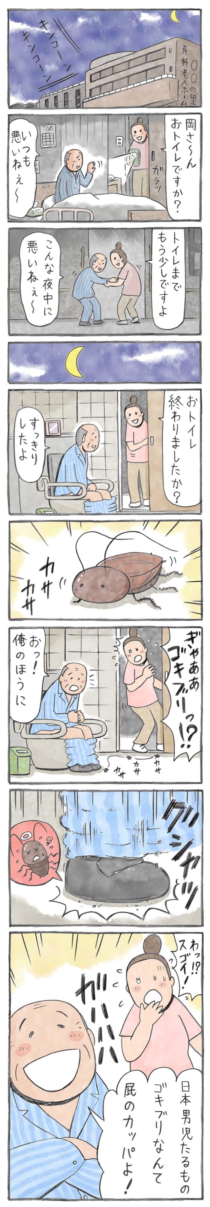 comictohoho_20200901_01.jpg