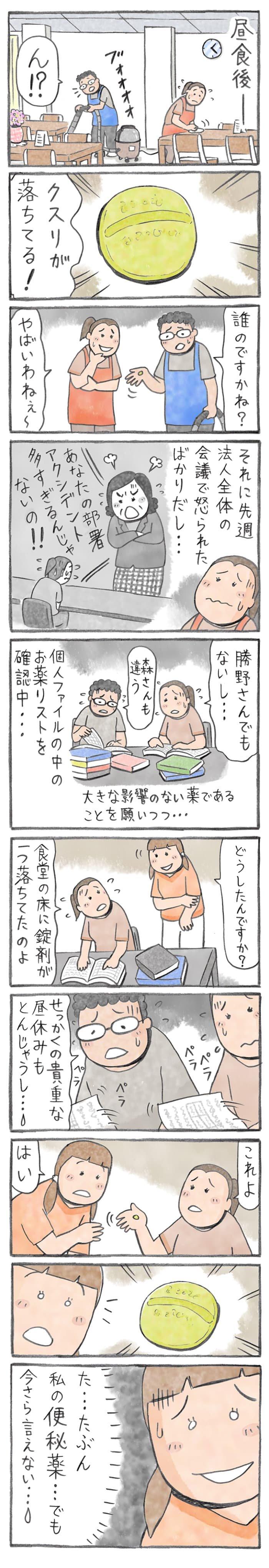 comictohoho_20200923_01.jpg