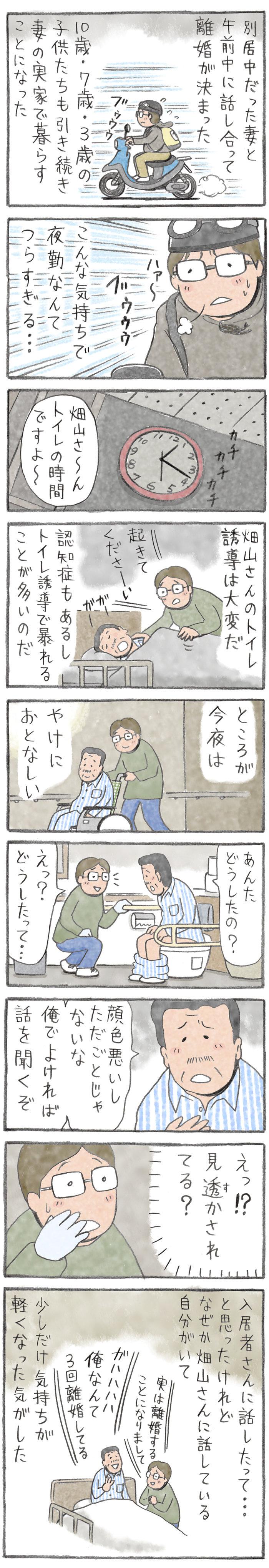 comictohoho_20201020_01.jpg