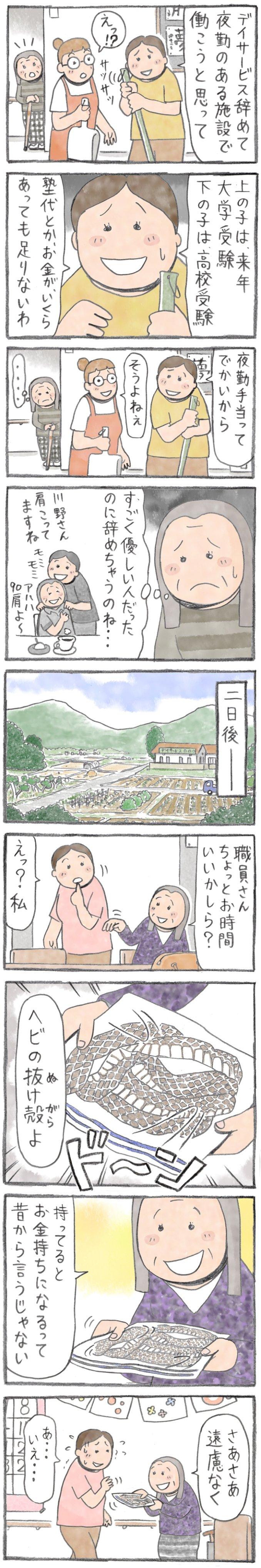 comictohoho_20201208_01.jpg