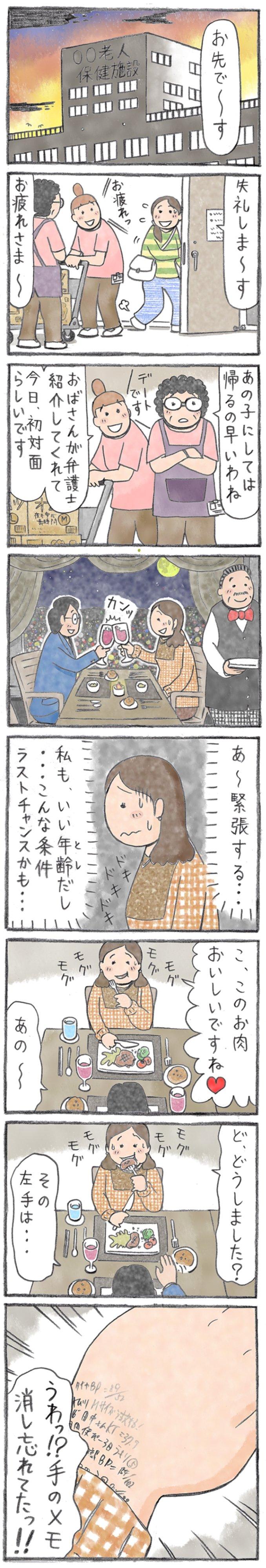 comictohoho_20210105_01.jpg