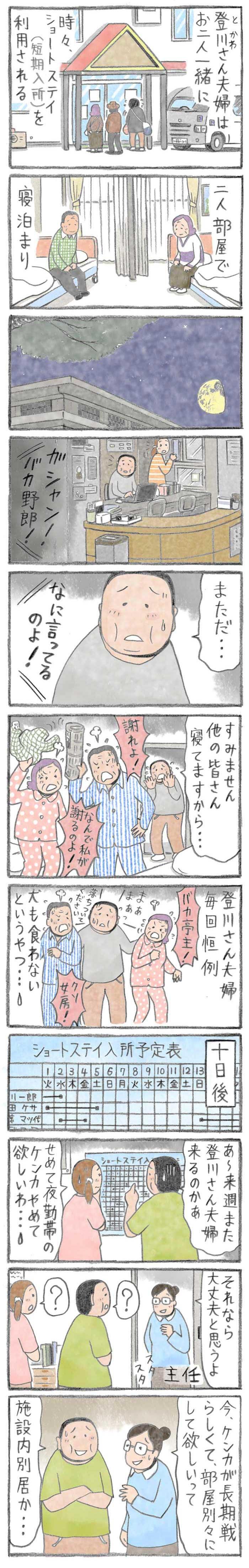 施設内別居.jpg