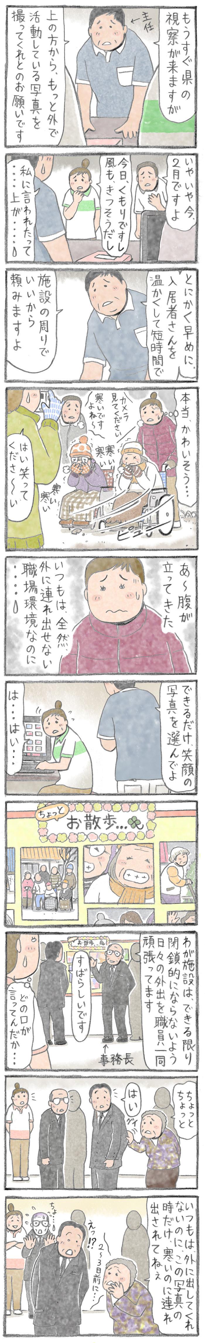 視察団.jpg
