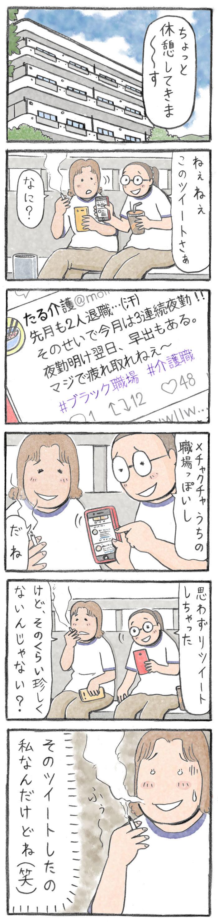 つぶやき.jpg