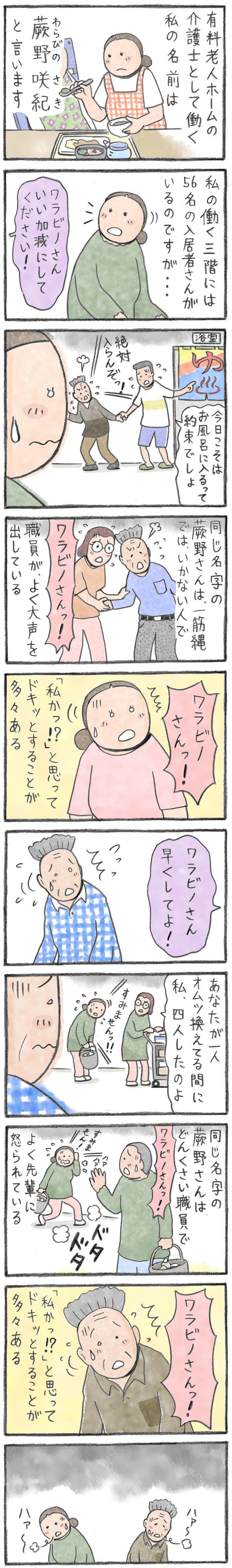ワラビノさん.jpg