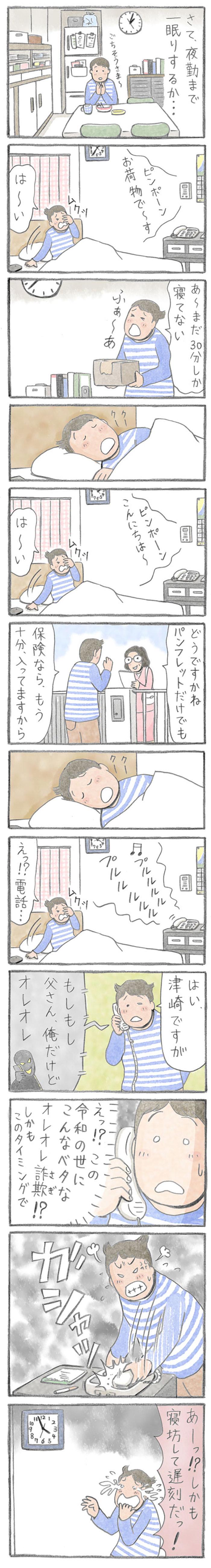 「夜勤前」.jpg
