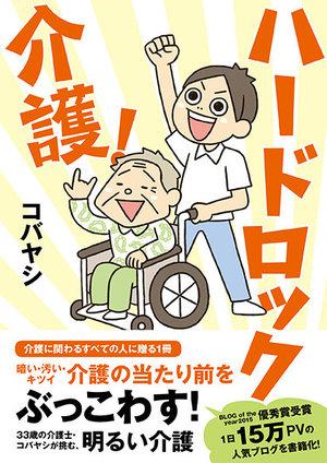 kaigo-comics01.jpg