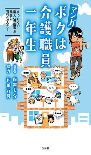 kaigo-comics02.jpg